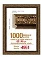 Educa Heidi 1000 Parçalık Puzzle Çerçevesi 48X68 Cm 4961 Renkli